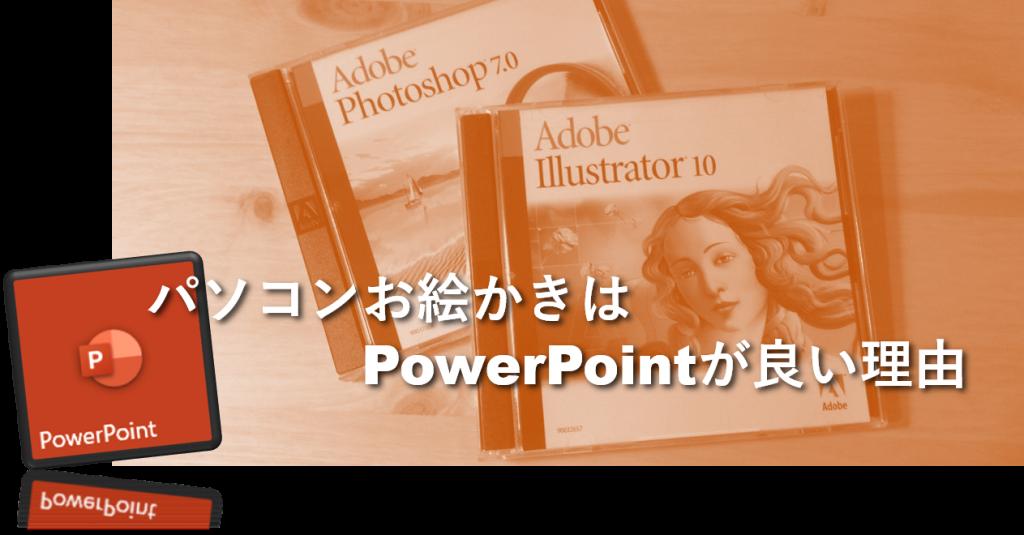 パソコンお絵かきはPowerPointが良い理由