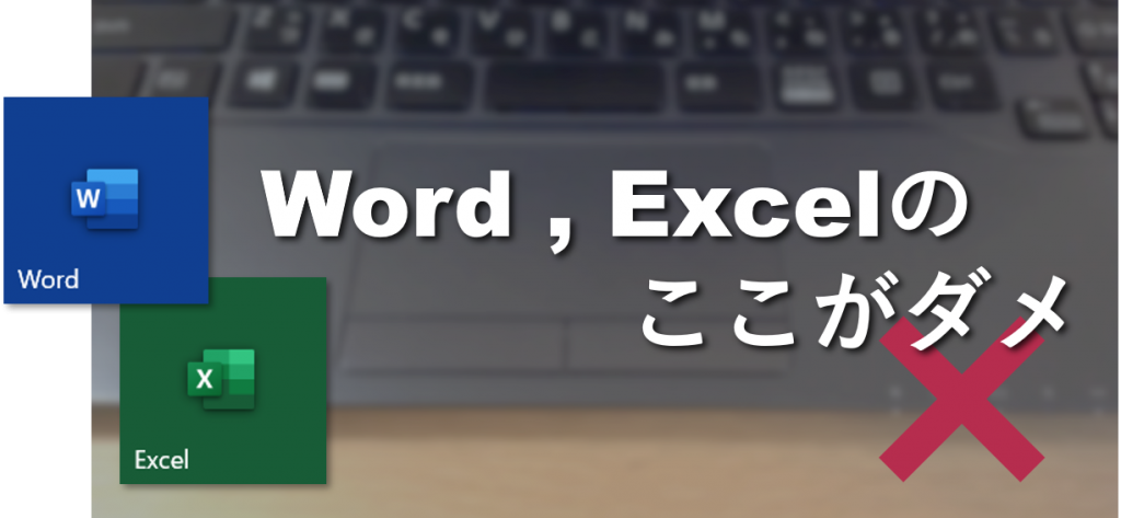 Word , Excelのここがダメ