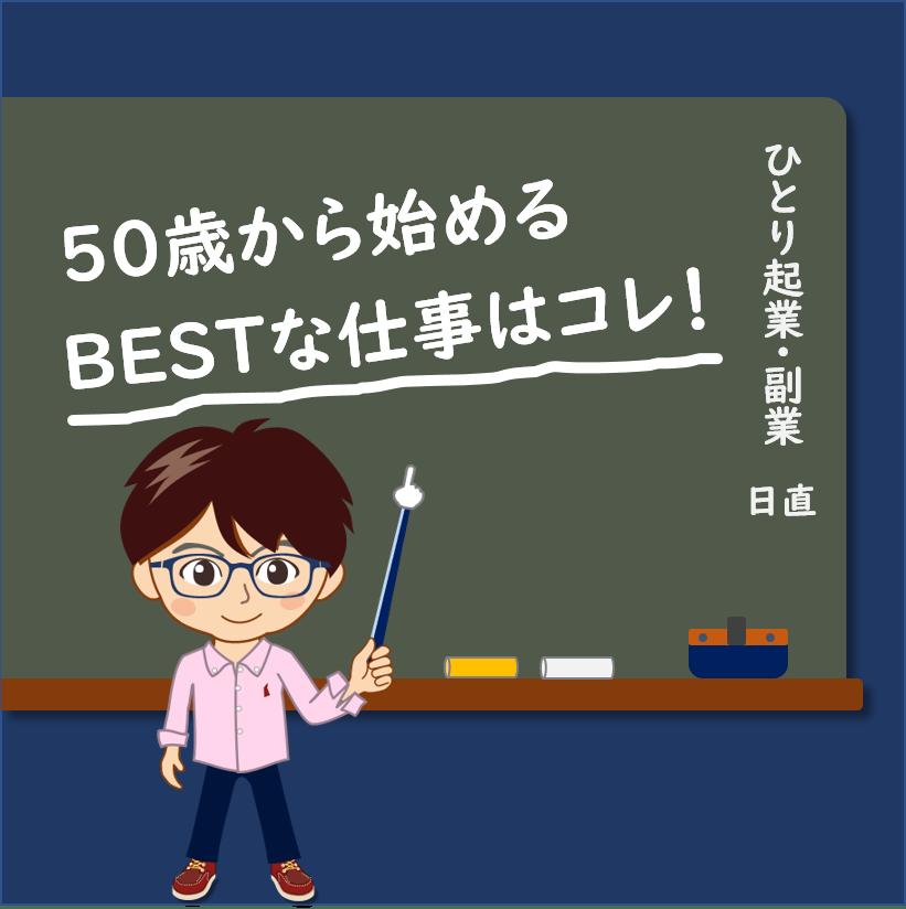 50歳から始めるBESTな仕事はコレ!