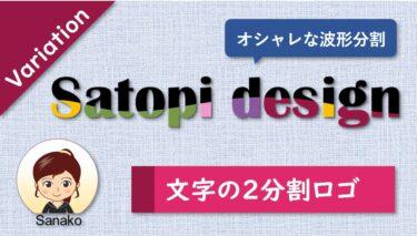 5分・オシャレ・パワポで文字の2分割ロゴ作りSanakoバージョン