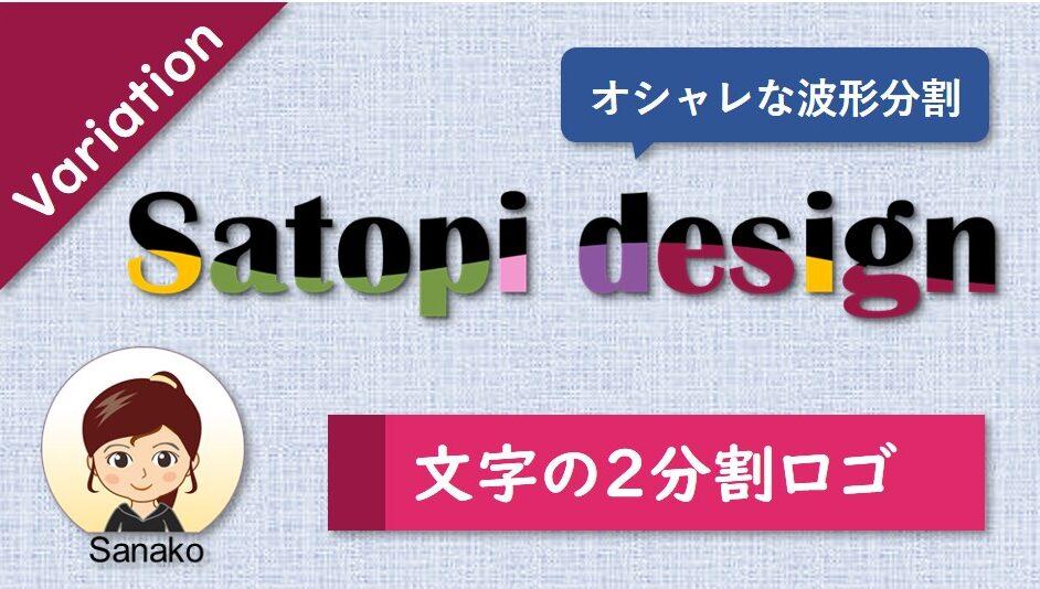 文字の2分割ロゴSanakoバージョン