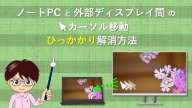 ノートPCと外部ディスプレイ間のカーソル移動、ひっかかり解消方法