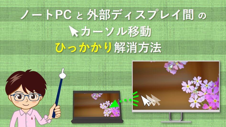 ノートPCと外部ディスプレイのカーソル移動ひっかかり解消方法