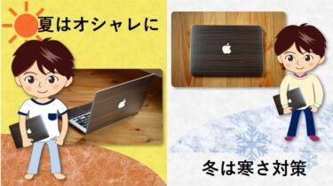 冷え性のあなたに Mac Book Pro使用時の冷え性対策紹介