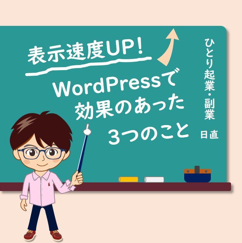 表示速度UP!WordPressで効果があった3つのこと