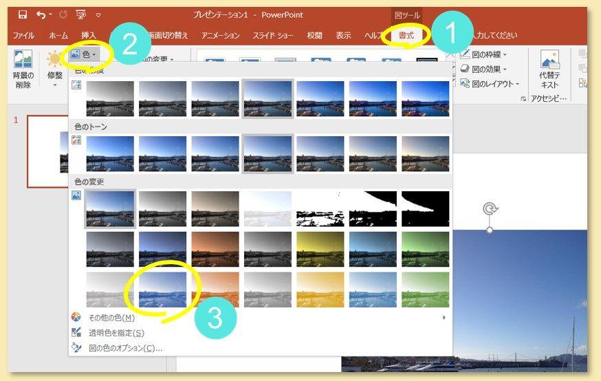 写真の色変更