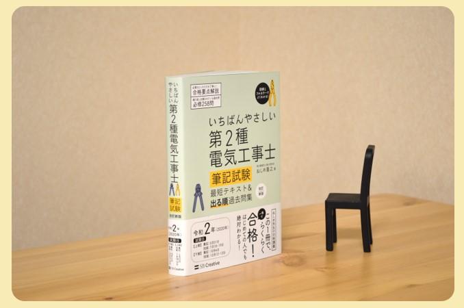 筆記試験学習用の本