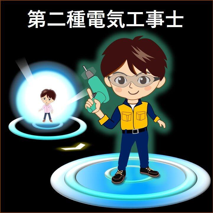 自分を「進化!」、第二種電気工事士試験の合格を目指す!