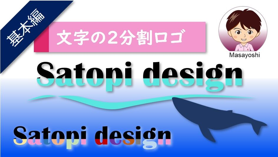 文字の2分割ロゴ