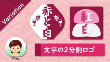 5分・オシャレ・パワポで文字の2分割ロゴ作りPikoバージョン