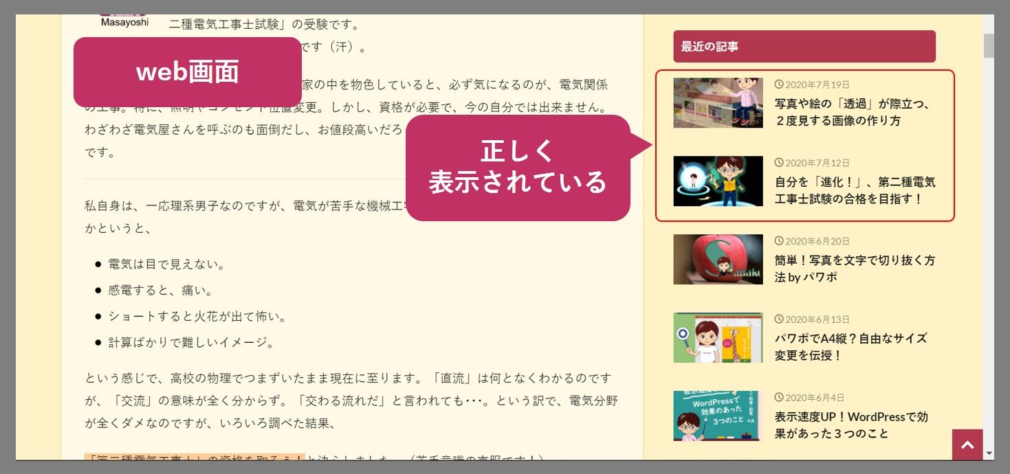web画面表示