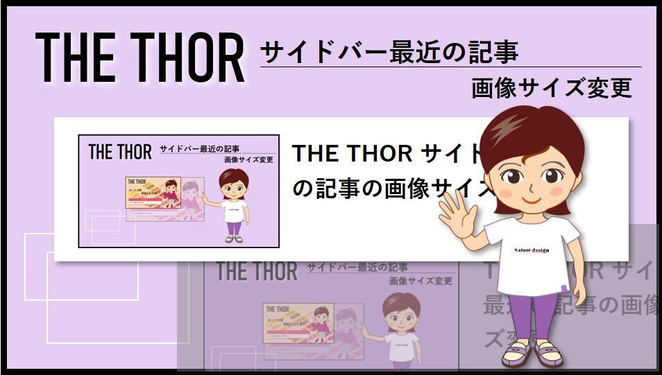 THE THOR サイドバー最近の記事の画像サイズ変更