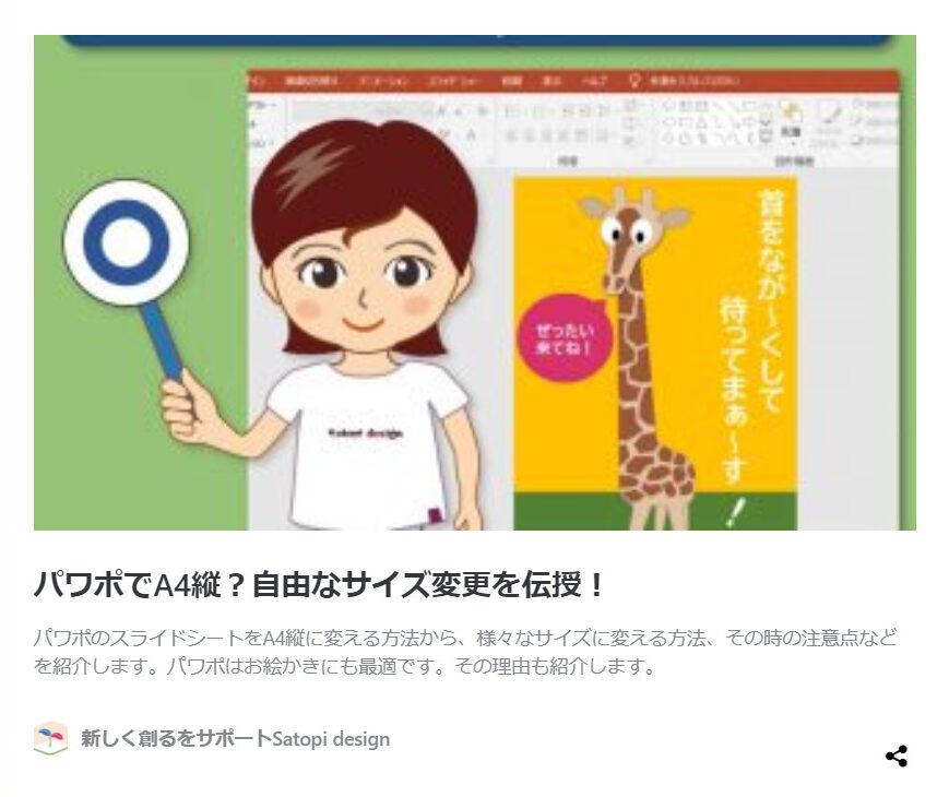 wordpress標準サイトカード