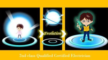 筆記試験2週間前やるべきこと まとめ/第二種電気工事士試験