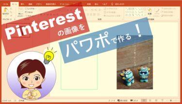 Pinterestの画像をパワポで作って保存する方法