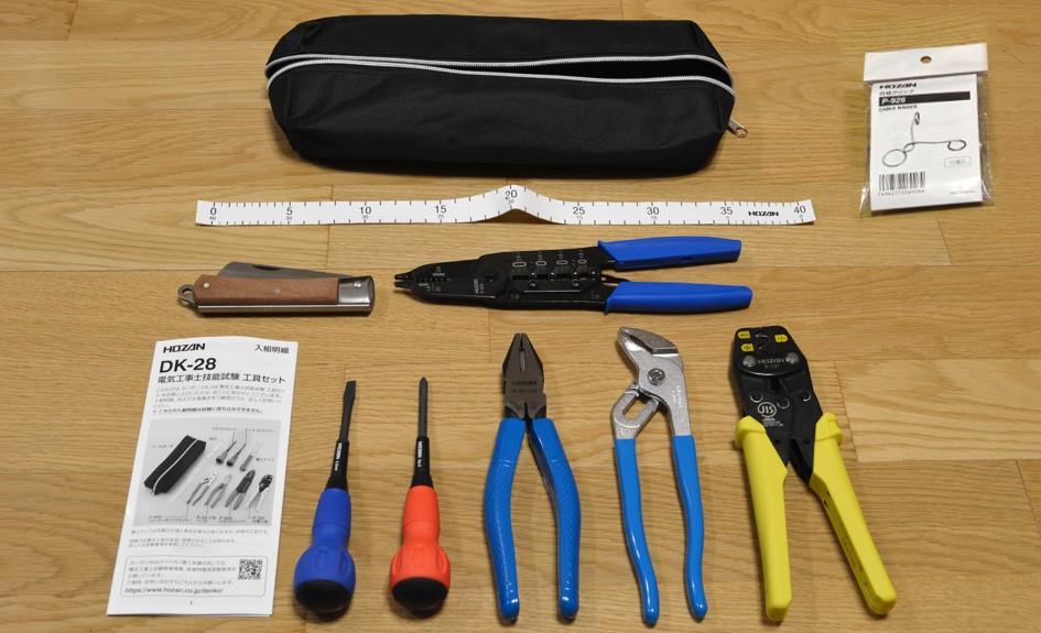 購入した工具