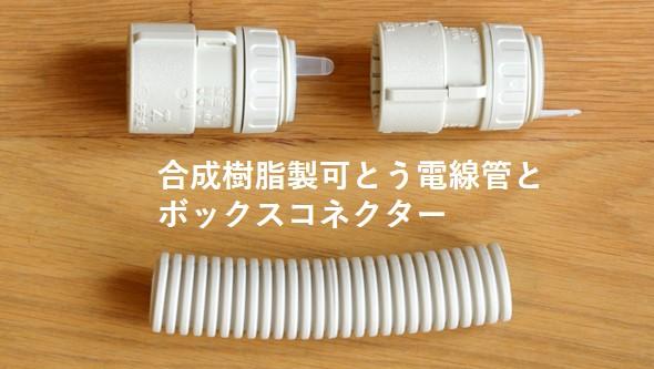 合成樹脂製可とう電線管