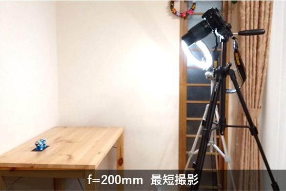 f=200mm最短撮影