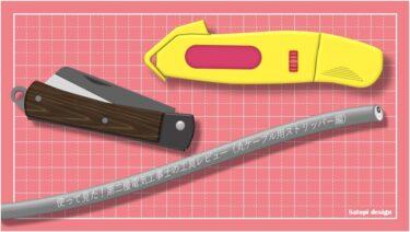 使ってみた!第二種電気工事士の工具レビュー(丸ケーブル用ストリッパー編 )
