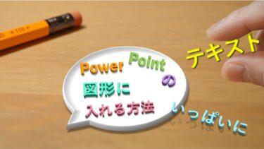 パワーポイントの図形にテキストをいっぱいに入れる方法