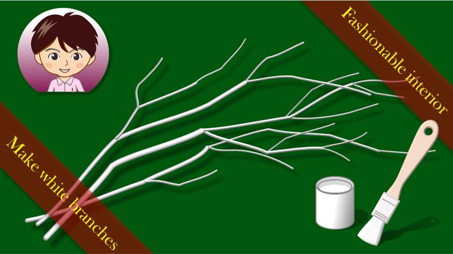 おしゃれな白い枝を作る