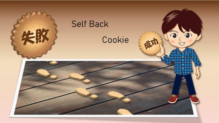 失敗と成功Self back