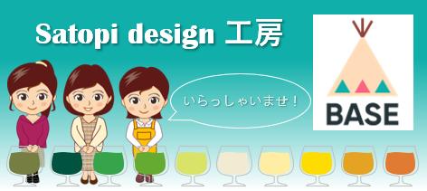 Satopi design 工房