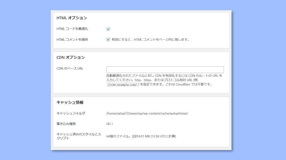 HTMLオプション
