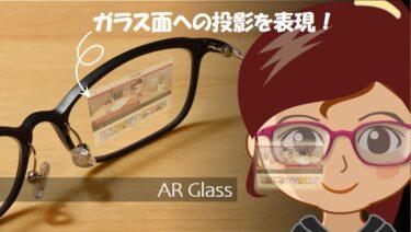 パワーポイントで作る「透過」でガラス面への画像投影を表現!