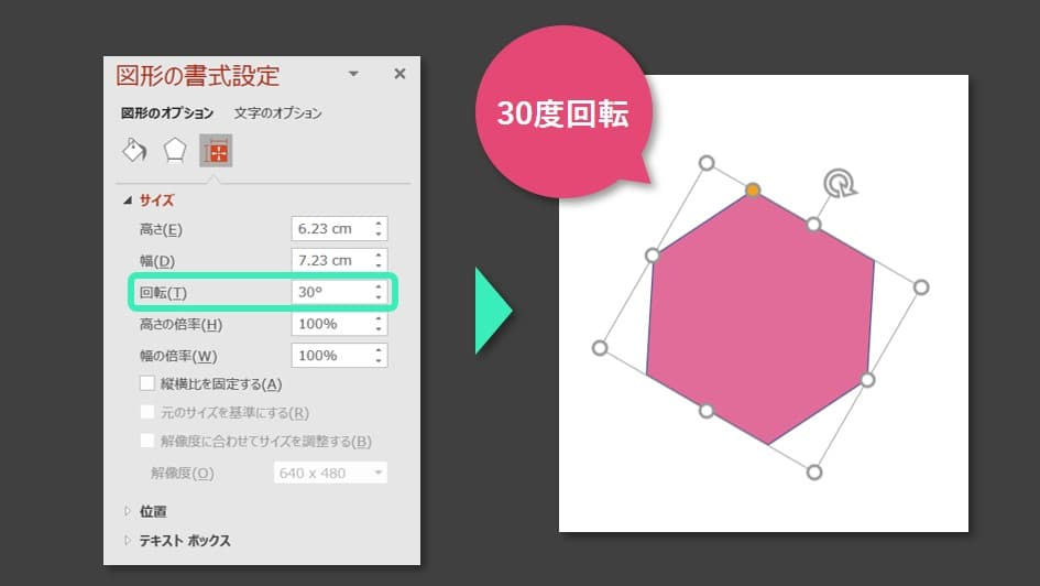 正六角形を描く3
