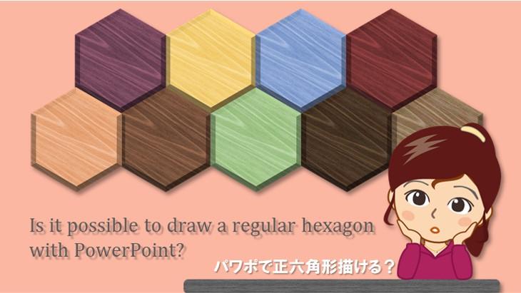 パワポで正六角形描ける?