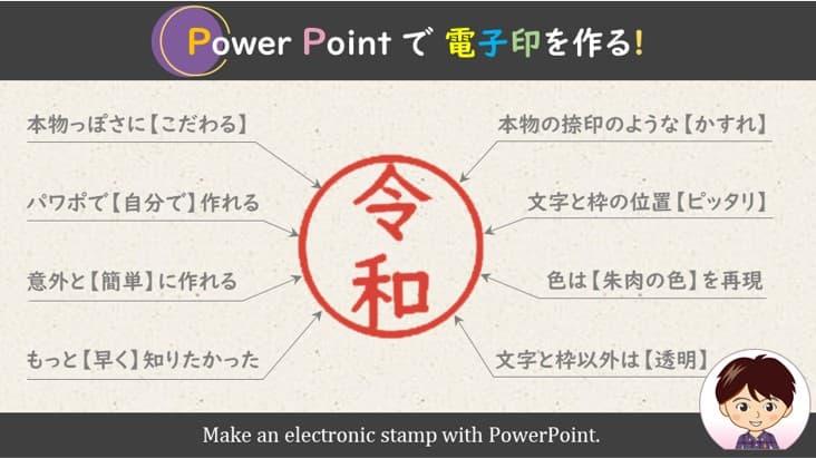 パワポで電子印を作る