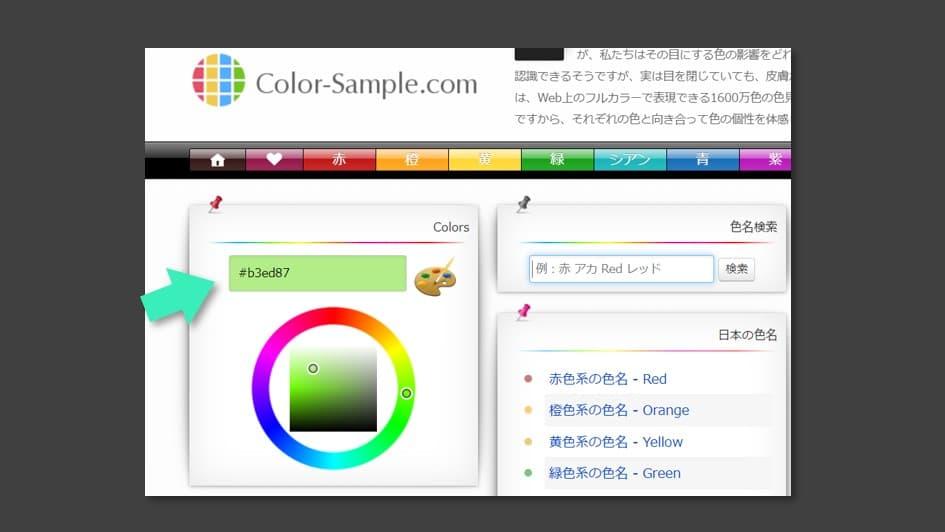 色見本と配色サイト