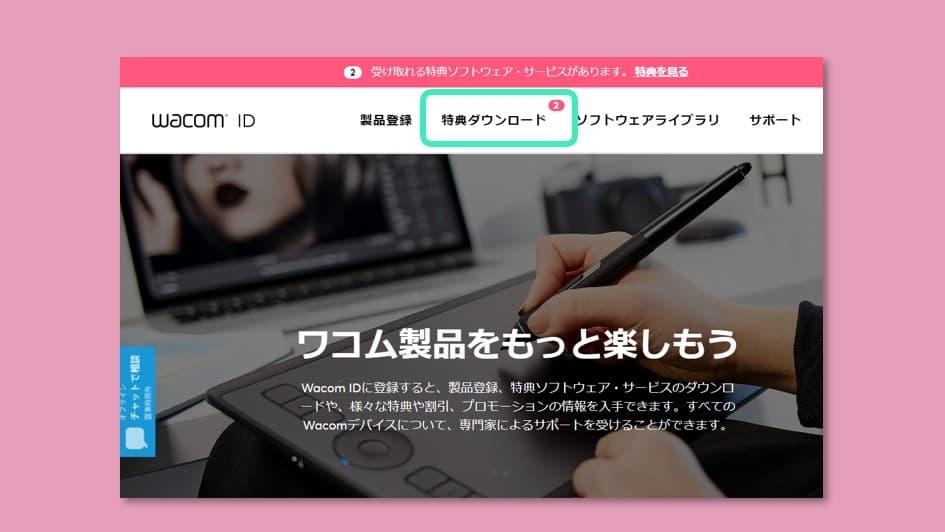 wacomのHP画面
