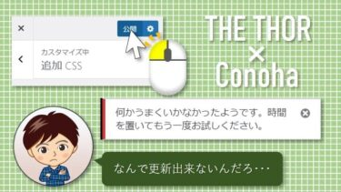 THE THORでConohaサーバー使用時の追加CSS更新エラー対策