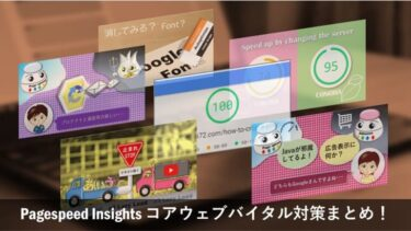 実績90点以上!Pagespeed Insightsコアウェブバイタル対策まとめ!