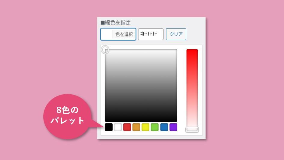 8色のパレット